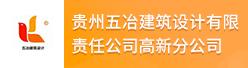 贵州五冶建筑设计有限责任公司高新分公司招聘信息