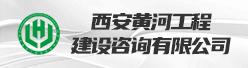 西安黄河工程建设咨询有限公司招聘信息