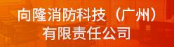 向隆消防科技(广州)有限责任公司招聘信息