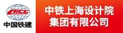 中铁上海设计院集团有限公司招聘信息