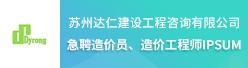 苏州达仁建设工程咨询有限公司招聘信息