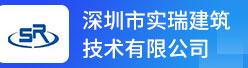 深圳市实瑞建筑技术有限公司招聘信息