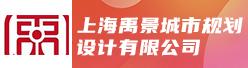 上海禹景城市规划设计有限公司招聘信息