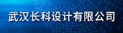 武汉长科设计有限公司招聘信息