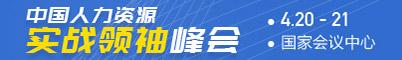 中国人力资源实战领袖峰会招聘信息