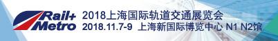 2018上海国际轨道交通展览会招聘信息