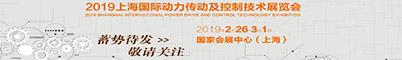 2019上海国际动力传动与控制技术展览会平安彩票app信息