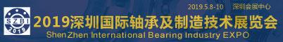 2019深圳国际轴承及制造技术展览会招聘信息