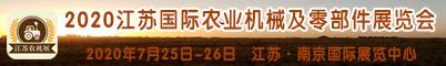 2020江苏国际农业机械及零部件展览会招聘信息