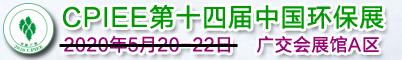 CPIEE第十四届中国环保展招聘信息