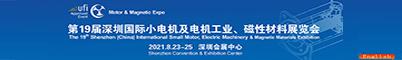 第19届深圳国际小电机及电机行业、磁性材料展览会招聘信息