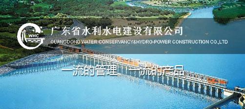 广东省水利水电建设有限公司