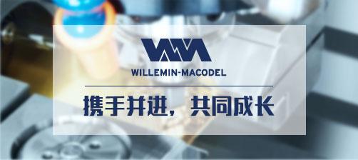 威力铭-马科黛尔国际贸易(上海)有限公司