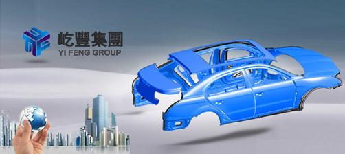 上海屹丰汽车模具制造有限公司