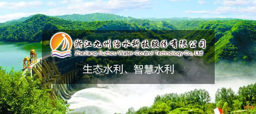浙江九州治水科技股份有限公司