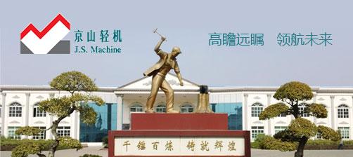 湖北京山轻工机械股份有限公司铸造分公司