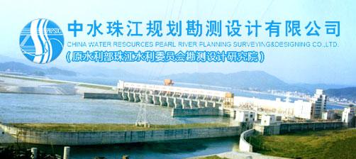 中水珠江规划勘测设计有限公司