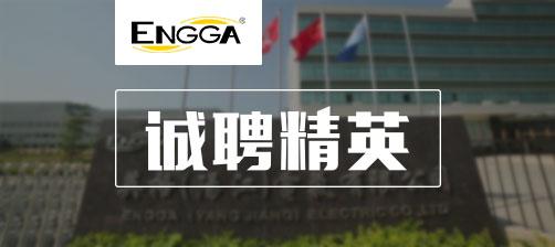 英格(阳江)电气股份有限公司广州分公司