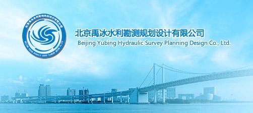 北京禹冰水利勘测规划设计有限公司