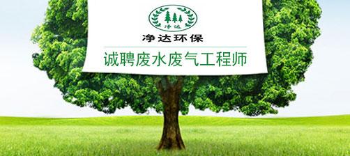 东莞市净达环保设备科技有限公司