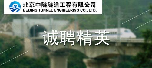 北京中隧隧道工程有限公司