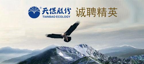 贵州天保生态股份有限公司