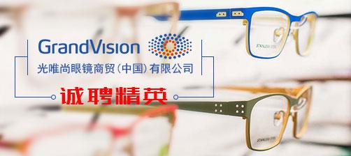 光唯尚眼镜商贸(中国)有限公司