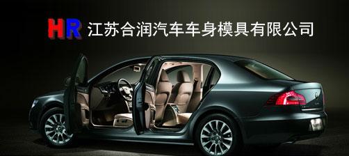 江苏合润汽车车身模具有限公司