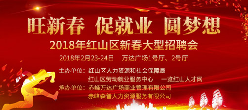 2018年红山区新春大型招聘会