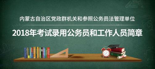 2018年考试录用公务员和工作人员简章