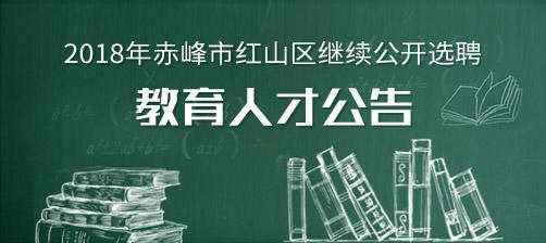 赤峰市红山区继续公开选聘教育人才