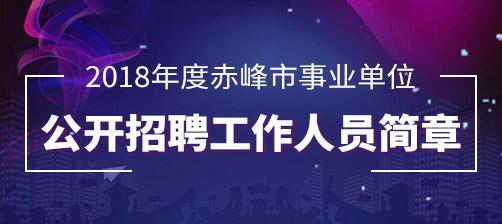 2018年度赤峰市事业单位公开招聘工作人员简章