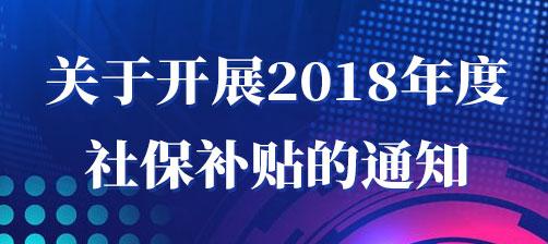 关于开展2018年度社保补贴的通知