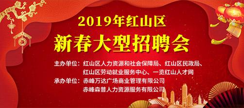 2019年红山区新春大型招聘会