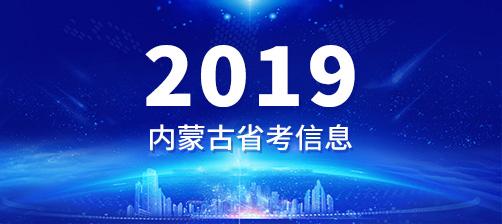 2019年内蒙古省考信息