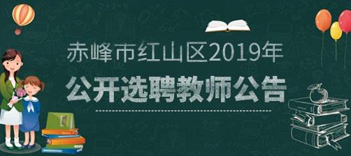 赤峰市红山区2019年公开选聘教师公告