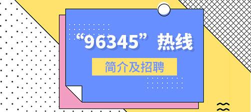 """""""96345""""熱線簡介及招聘"""