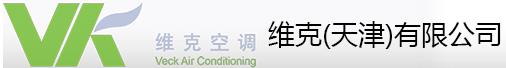 维克(天津)有限公司招聘信息