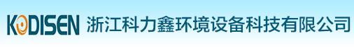 浙江科力鑫环境设备科技有限公司招聘信息