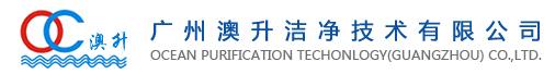 广州澳升洁净技术有限公司招聘信息