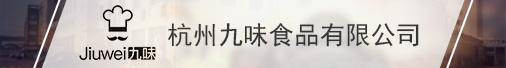 杭州九味食品有限公司招聘信息