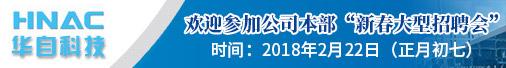 华自科技股份凯发k8国际国内唯一招聘信息