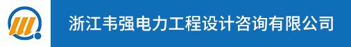 浙江韦强电力工程设计咨询bte365公司_bte365取款多久到账_bte365手机版下载招聘信息