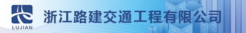 浙江路建交通工程有限公司招聘信息