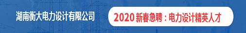 湖南衡大电力设计有限公司招聘信息