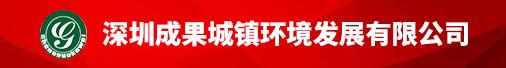 深圳成果城镇环境发展有限公司招聘信息