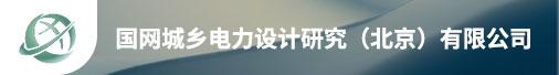 国网城乡电力设计研究(北京)有限公司招聘信息