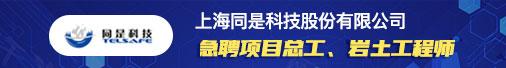 上海同是科技股份有限公司招聘信息