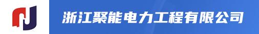 浙江聚能电力工程有限公司招聘信息