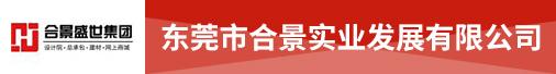 东莞市合景实业发展有限公司招聘信息